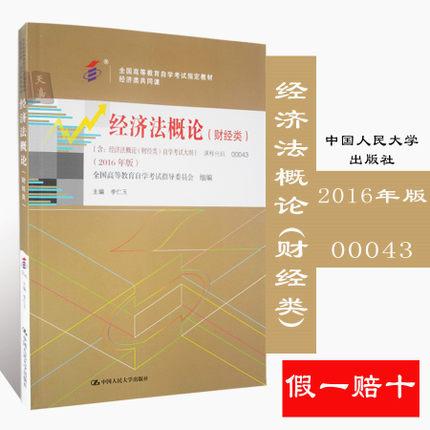 00043 0043 经济法概论(财经类)-自考专用教材(2016年版)附考试大纲