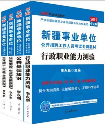 2017新疆事业单位考试教材+全真模拟试卷-行政职业能力+公共基础知识(4本)