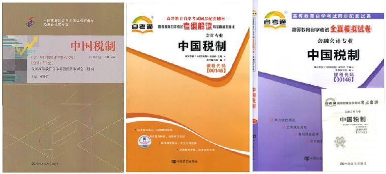 0146 00146 中国税制自考专用教材+自考通辅导考纲解读+自考通模拟试卷(全套3本)赠考点串讲