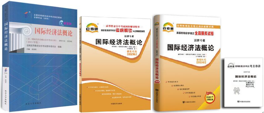 00246 0246国际经济法概论自考教材+自考通辅导考纲+自考通试卷(全套3本)赠串讲