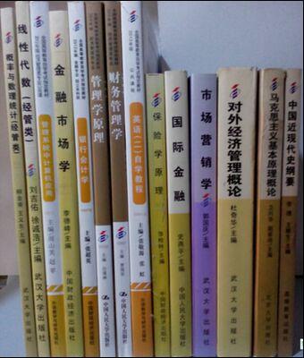 B020106 金融专业(本科)自考教材(全套14本)含大纲