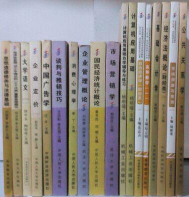 020207 市场专业(专科)自考教材(全套16本)含大纲
