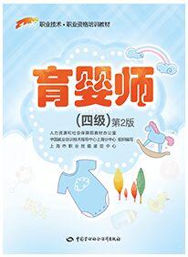 育婴师(四级)第2版-1+X职业技术·职业资格培训教材