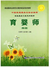 育婴师(第2版)家庭服务业规范化服务就业培训指南