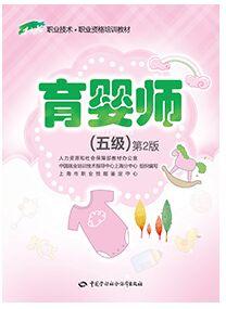 育婴师(五级)第2版-1+X职业技术·职业资格培训教材