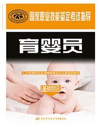 育婴员(基础知识)国家职业技能鉴定考试指导