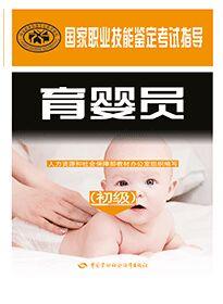 育婴员(初级)国家职业技能鉴定考试指导