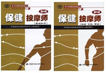 保健按摩师初、中、高级考试教材+保健按摩师基础知识(共2本)国家职业资格培训教程