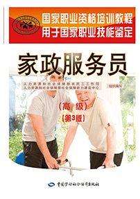 家政服务员(高级)国家职业资格培训教程(用于国家职业技能鉴定)第3版