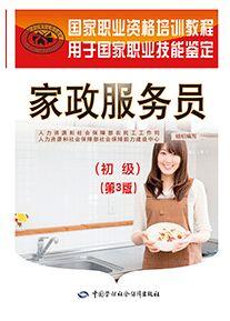 家政服务员(初级)国家职业资格培训教程(用于国家职业技能鉴定)第3版