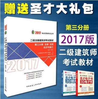 2017年二级注册建筑师考试教材-第三册 法律 法规 经济与施工(第十一版)