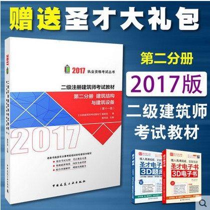 2017年二级注册建筑师考试教材-第二分册 建筑结构与建筑设备(第十一版)