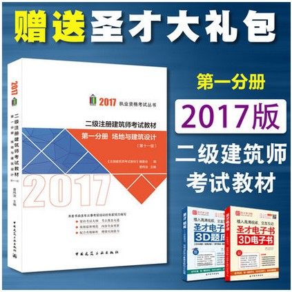 2017年二级注册建筑师考试教材-第一分册 场地与建筑设计(第十一版)