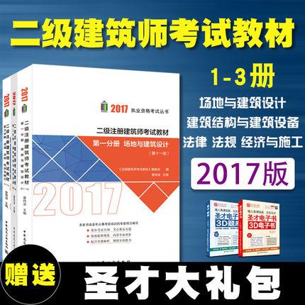 2018年二级注册建筑师考试教材1-3册(全套3本)赠送大礼包