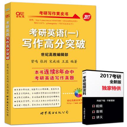 张剑黄皮书2017考研英语一写作高分突破:考研英语写作范文模板(热点话题80篇)