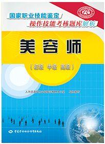 美容师(初级、中级、高级)国家职业技能鉴定操作技能考核题库解析