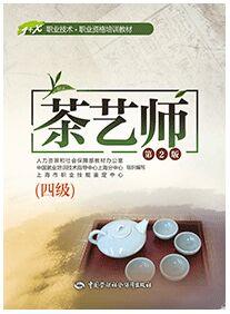 茶艺师(四级)1+X职业技术·职业资格培训教材(第2版)
