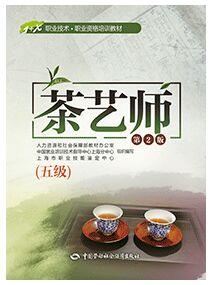 茶艺师(五级)1+X职业技术·职业资格培训教材(第2版)