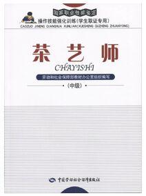 茶艺师(中级)强化训练(取证专用)国家职业技能鉴定