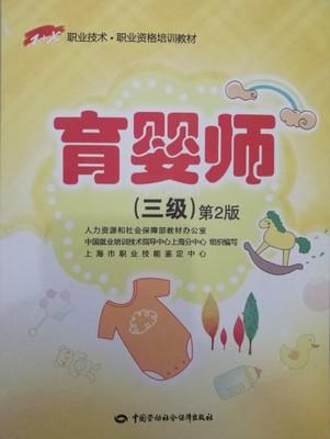 育婴师(三级)1+X职业技术职业资格培训教材(第二版)新版