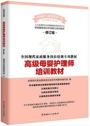 高级母婴护理师培训教材-全国现代家政服务岗位培训专用教材(修订版)