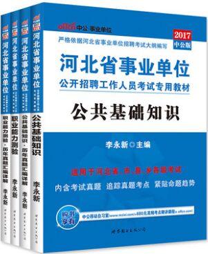 2017年河北省事业单位考试教材-公共基础知识+职业能力测验教材+历年真题试卷题(4本)