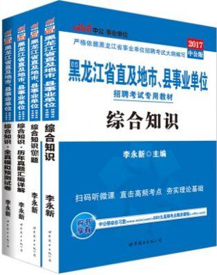 2017年黑龙江省直及地市、县事业单位招聘考试教材+真题+1001题+试卷-综合知识(4本)