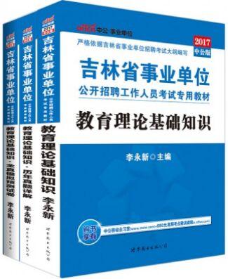 2017吉林省事业单位考试教材+试卷-教育理论基础知识(3本)