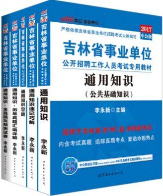 2017年吉林省事业单位公开招聘工作人员考试教材用书-通用知识(5本)公共基础知识