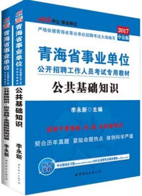 2017青海省事业单位考试教材+试卷-公共基础知识(2本)