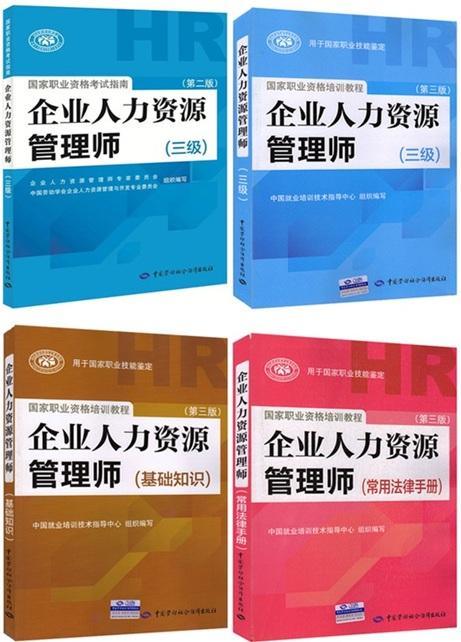 企业人力资源管理师三级考试教材+考试指南+基础知识+法律手册(全套4本)