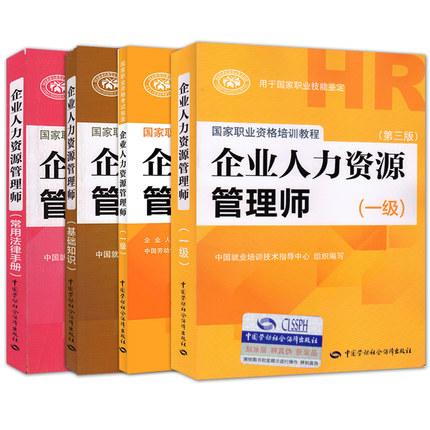 企业人力资源管理师一级考试教材+考试指南+基础知识+法律手册(全套4本)