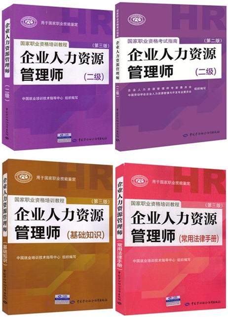 企业人力资源管理师二级考试教材+考试指南+基础知识+法律手册(全套4本)