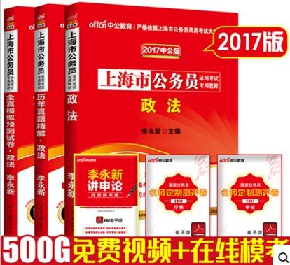 中公2017上海市公务员考试教材+历年真题+全真模拟预测试卷-政法(共3本)