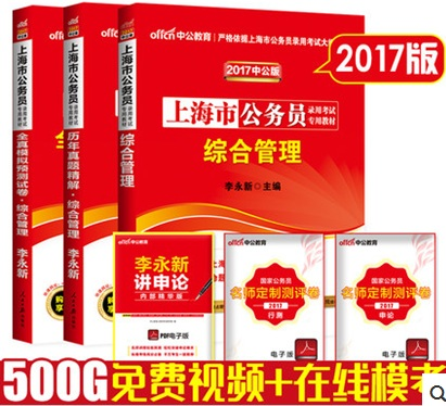 中公2017上海市公务员考试教材+历年真题+全真模拟预测试卷-综合管理(共3本)