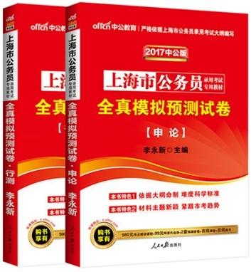 中公2017年上海市公务员考试全真模拟预测试卷-行测+申论(共2本)