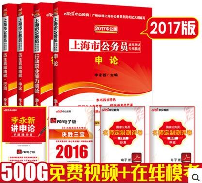 中公2017年上海市公务员考试教材+历年真题精解-行测+申论(共4本)