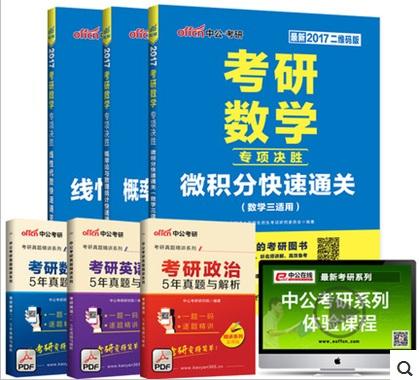 考研数学三2017考研数学考试用书概率论与数理+微积分快速发货+高等数学(全套3本)