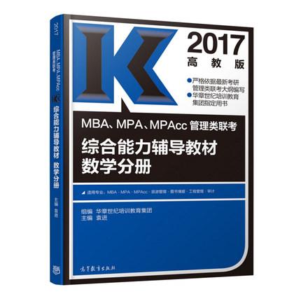 高教版2017MBA、MPA、MPAcc管理类联考综合能力辅导教材-数学分册