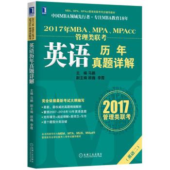 2017年MBA、MPA、MPAcc管理类联考英语历年真题详解(英语二)