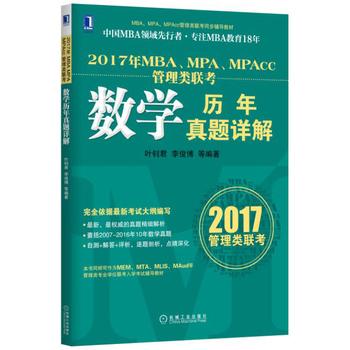 2017年MBA、MPA、MPAcc管理类联考数学历年真题详解(同步辅导教材)