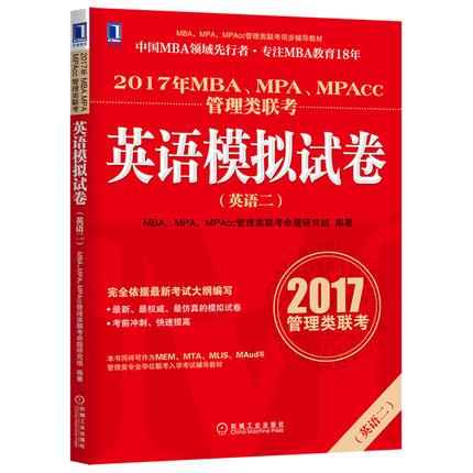 机工版2017年MBA、MPA、MPAcc管理类联考英语模拟试卷(英语二)