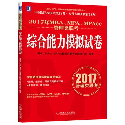 机工版2017年MBA、MPA、MPAcc管理类联考综合能力模拟试卷