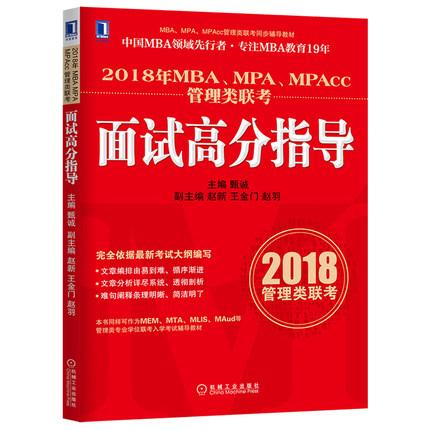机工版2018年MBA、MPA、MPAcc管理类联考面试高分指导