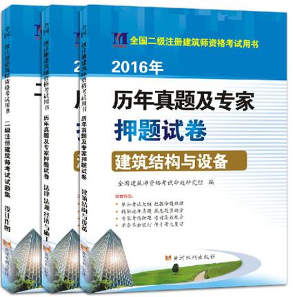 2016年二级注册建筑师考试历年真题及专家押题试卷-建设工程法规及相关知识+结构+设计作图(全3本)