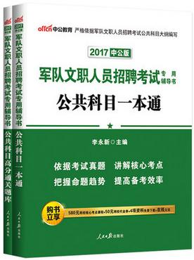 中公2017军队文职人员招聘考试用书教材+高分通关题库-公共科目一本通(共2本)