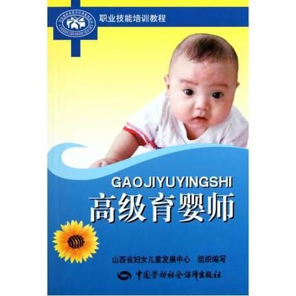 高级育婴师-职业技能培训教程