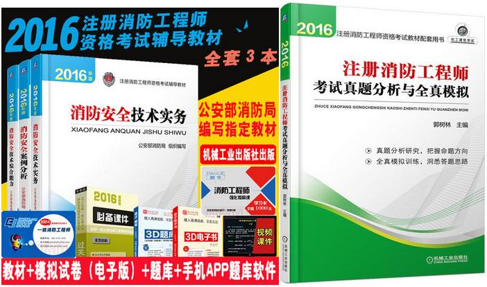 国家指定用书2016年消防工程师考试教材+真题分析与全真模拟(全套4本)赠题库软件