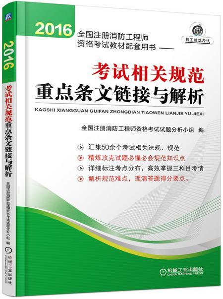 2016年全国注册消防工程师资格考试配套用书-考试相关规范重点条文链接与解析(赠2015年真题)
