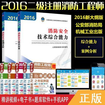 官方指定教材2016年二级注册消防工程师教材考试用书-案例分析+技术综合能力(共2本)机械工业出版